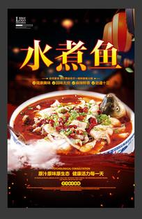 餐饮水煮鱼宣传海报设计