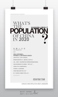 创意2020中国人口日世界人口日公益海报
