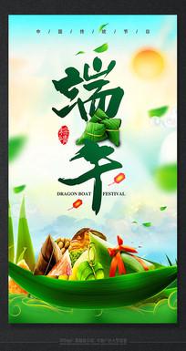 创意中国传统端午佳节节日海报