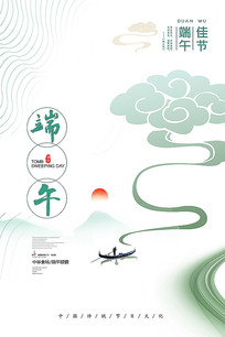 创意中国风端午佳节海报