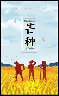 创意中国风芒种海报设计
