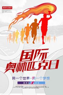 大气奥林匹克日海报设计