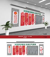 大气古典中国风廉政文化墙