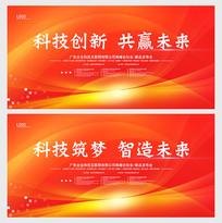 大气红色企业互联网会议背景板设计