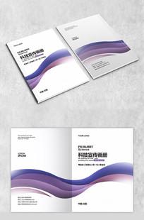 大气科技宣传画册封面