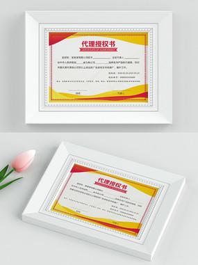 动感曲线荣誉证书奖状模板设计