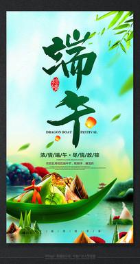 端午佳节创意粽子促销海报