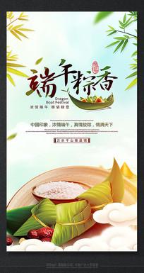 端午粽飘香精美粽子活动海报