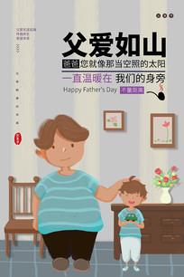 父爱如山节日宣传海报