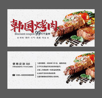 韩国烤肉美食代金券