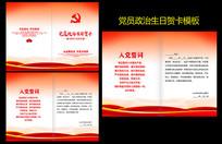 红色背景党员政治生日贺卡模板