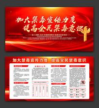 红色大气禁毒宣传栏设计