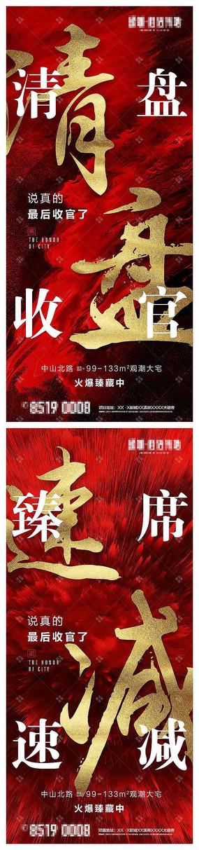 红色地产清盘速减收官售罄系列海报