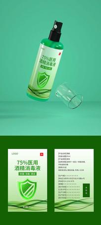弧线酒精喷剂瓶贴