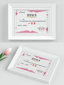 几何图形奖状荣誉证书模板设计