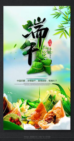 精美浓情端午节粽子促销海报