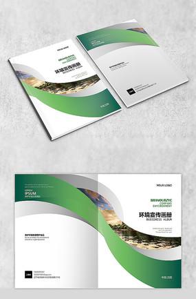 精致环保画册封面