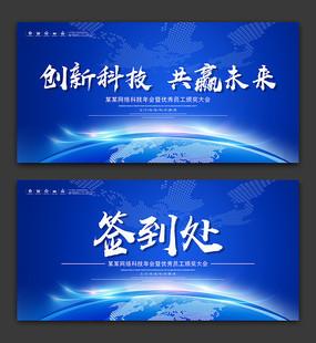 蓝色企业会议发布会背景板