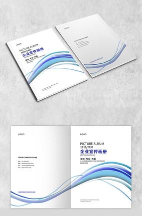 蓝色企业宣传画册封面