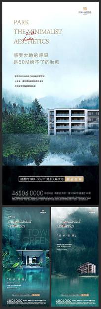 绿色地产公园湖景价值点提案系列海报