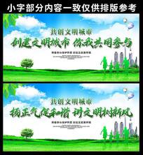 绿色简约创建文明城市宣传展板
