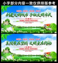 绿色简约文明城市宣传展板