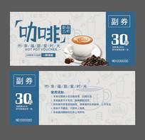 美食餐饮咖啡代金券设计