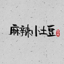 美食麻辣小土豆艺术字