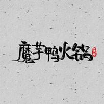 美食魔芋鸭火锅艺术字