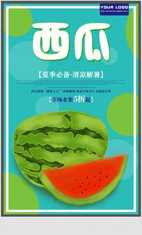 清凉水果西瓜销售宣传海报