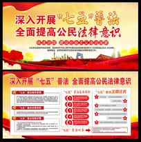 七五普法教育展板宣传栏