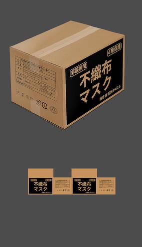 日本口罩包装盒外箱