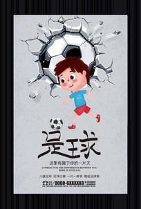 少儿足球宣传海报
