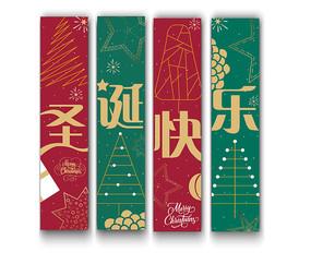 圣诞节吊旗设计