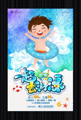 手绘一起去游泳促销海报