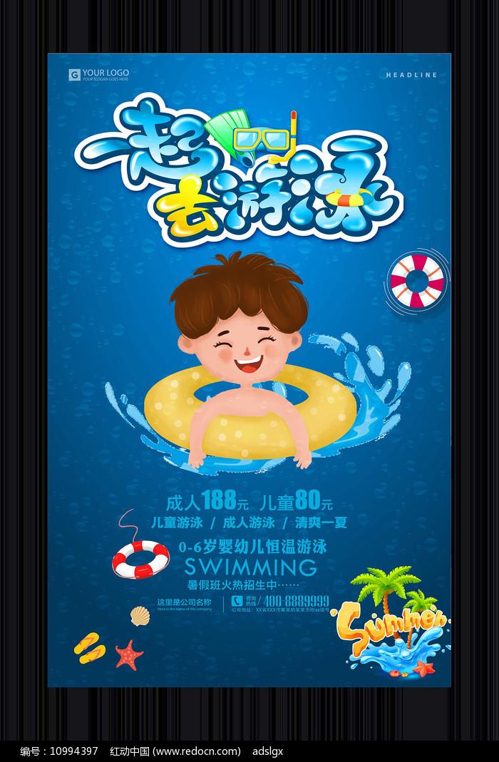 手绘游泳培训班招生海报图片