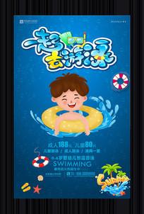 手绘游泳培训班招生海报