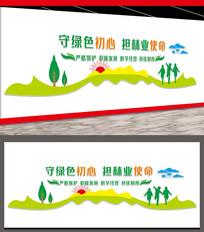 守绿色初心担林使命文化墙