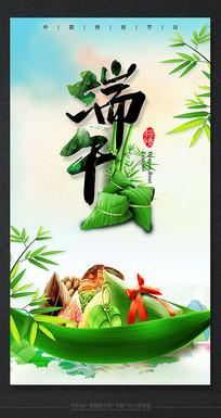 水墨精品端午佳节节日海报