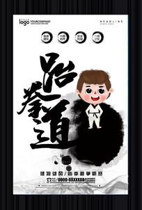 水墨跆拳道招生宣传海报
