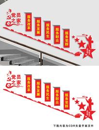 五个服务走廊文化墙