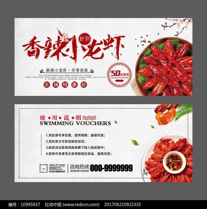 香辣小龙虾代金券优惠券图片