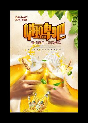 夏天嗨啤吧啤酒海报