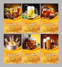夏天啤酒宣傳海報