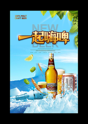 夏天一起嗨啤啤酒海报