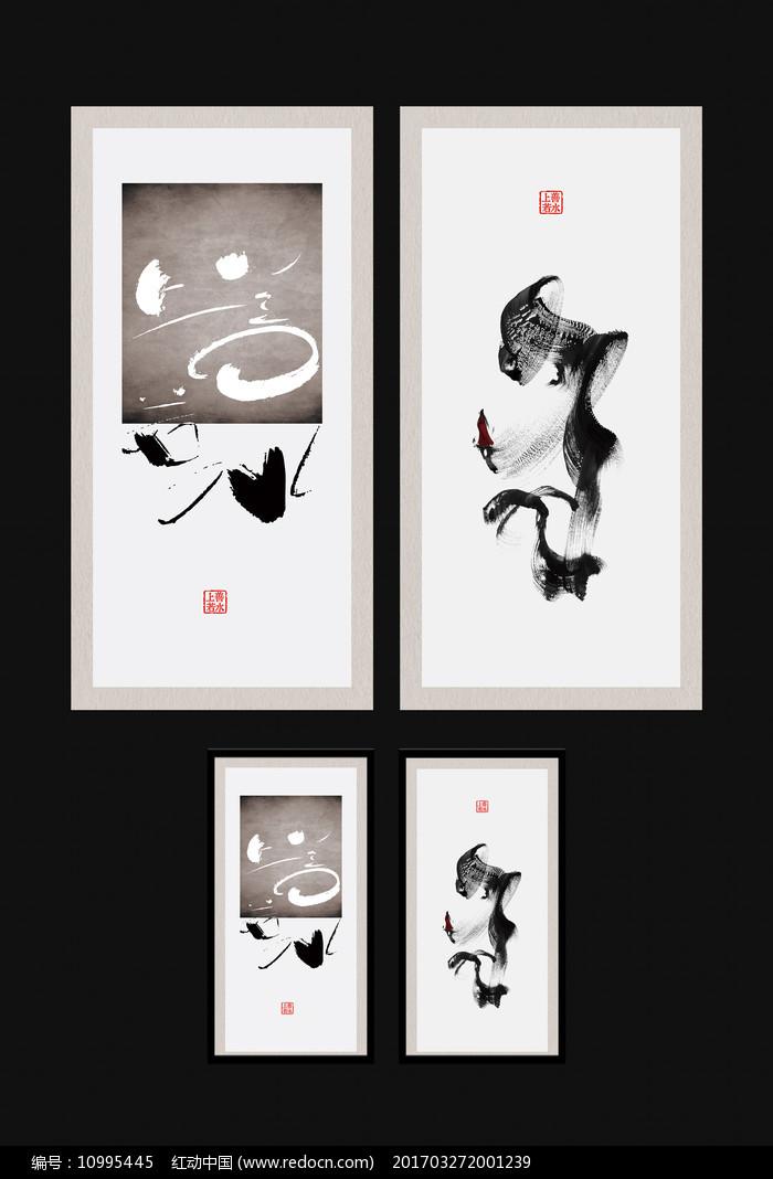 新中式上善若水室内装饰画图片