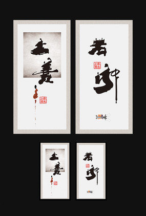 新中式上善若水装饰画