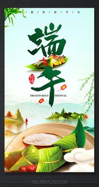 中国传统端午佳节节日海报