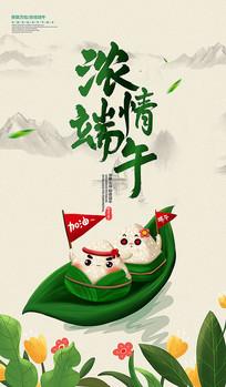 中国风浓情端午海报设计