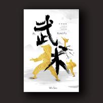 中国风水墨山水武术海报